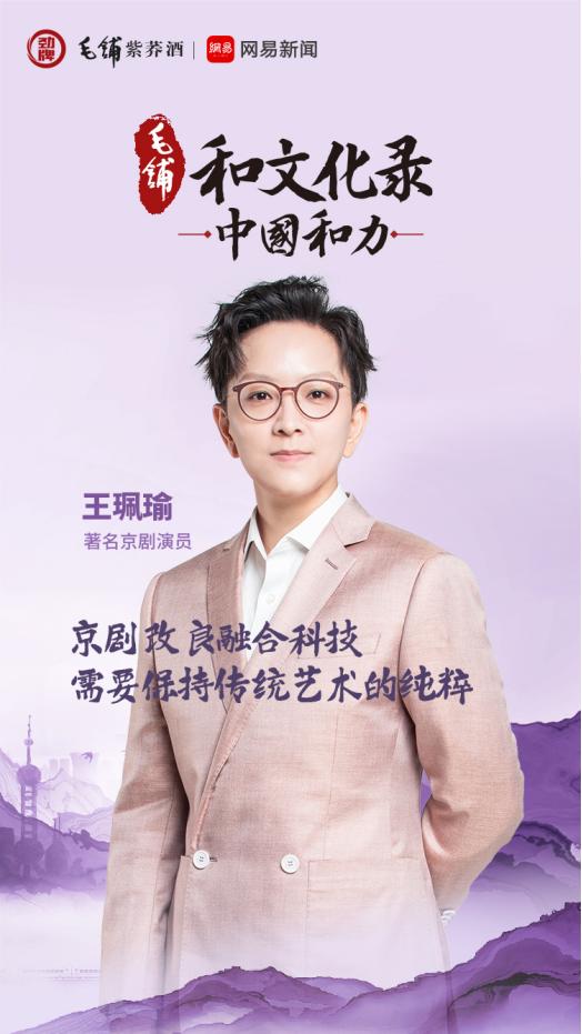 解读《中国和力》丨王珮瑜:希望京剧出现更多现象级流量演员