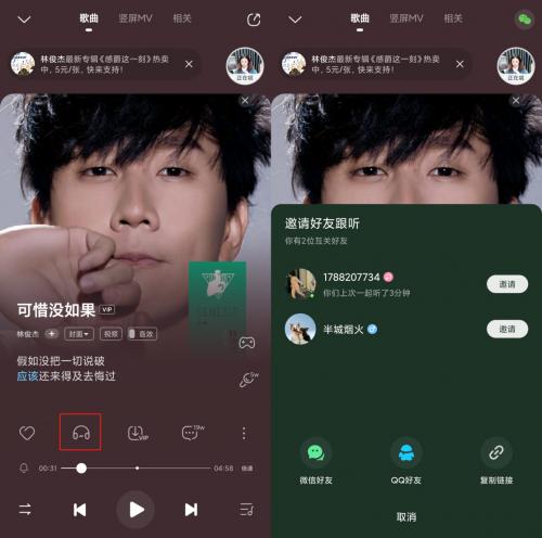 """酷狗音乐新功能""""跟听""""上线,会员付费歌曲免费听"""