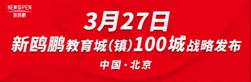 《新欧鹏教育城(镇)百城战略》3月27日在北京发布