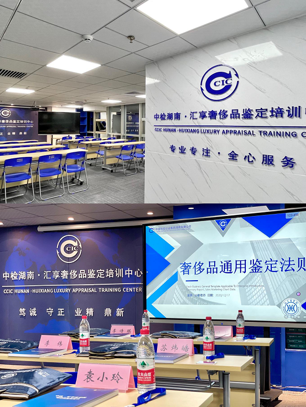 广州首家国字头:中检汇享奢侈品鉴定培训中心2020年圆满收官