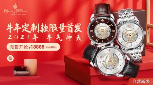 瑞士曲线牛年限量版定制手表独家推出 仅售人民币18888元