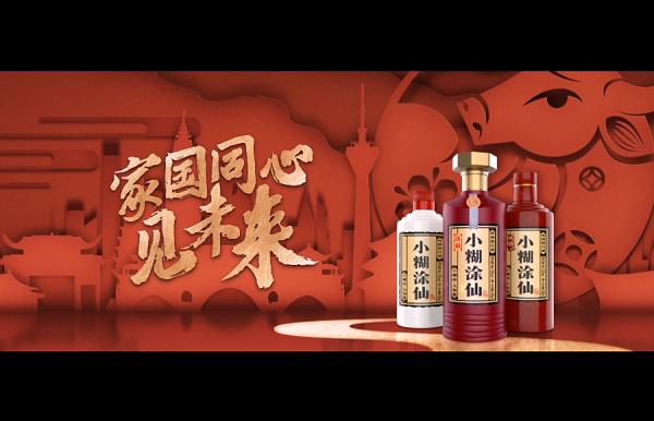小糊涂仙微电影《家国同心见未来》,以镜头构建故事,以故事诉说温暖中国
