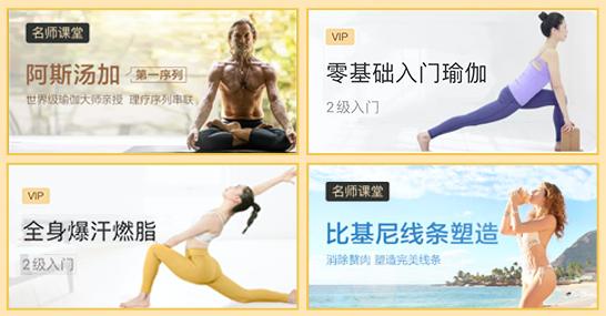 买1享5 每日瑜伽携手咕咚、三联中读推联合会员特权