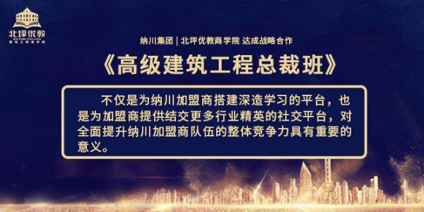 纳川集团与北坪优教商学院联合打造《高级建筑工程总裁班》