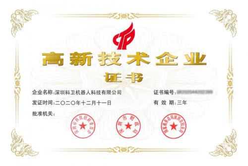 """好消息!深圳科威荣获""""国家高新技术企业""""称号"""