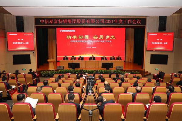 中信泰富特钢集团有限公司召开2021年度工作会议