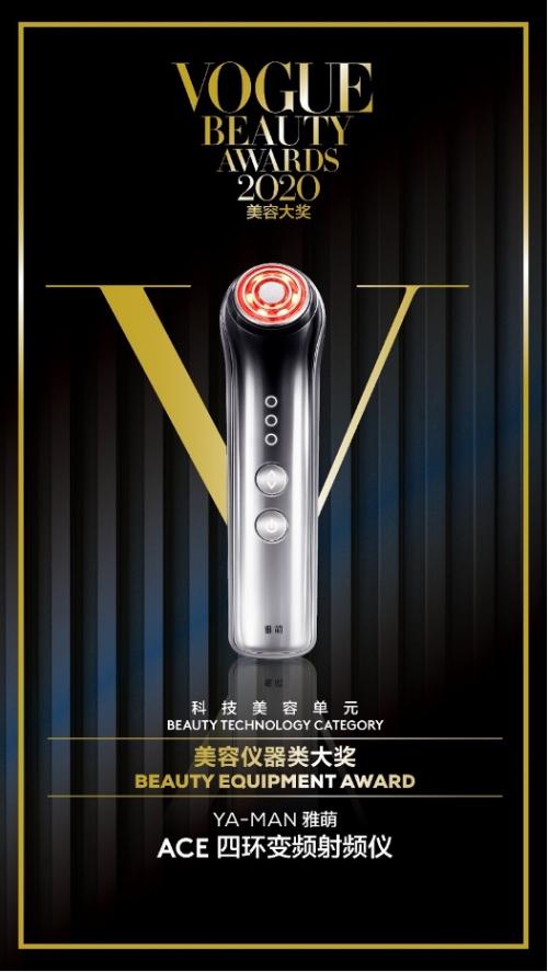 名不虚传!雅梦ACE射频发生器荣获2020年VOGUE美容大奖