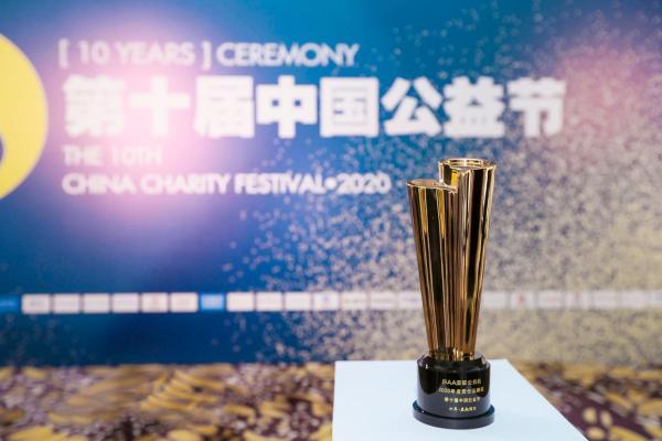 大爱无疆 BAA亚联公务机荣获第十届中国公益节2020年度责任品牌奖