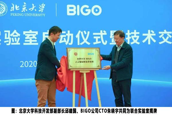北大加入BIGO朋友圈,共建人工智能联合实验室