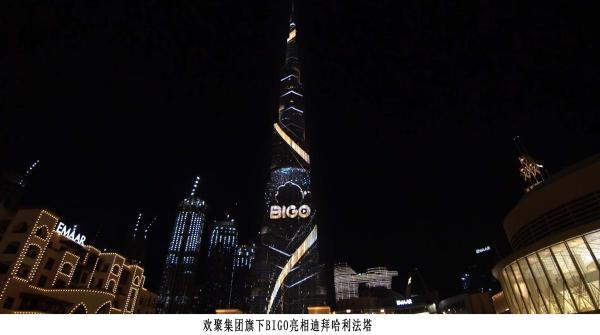 贫穷限制想象系列,BIGO大手笔承包迪拜哈利法塔灯光秀