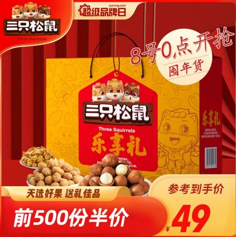 年货大战开打在即,苏宁超市、三只松鼠抢先一步