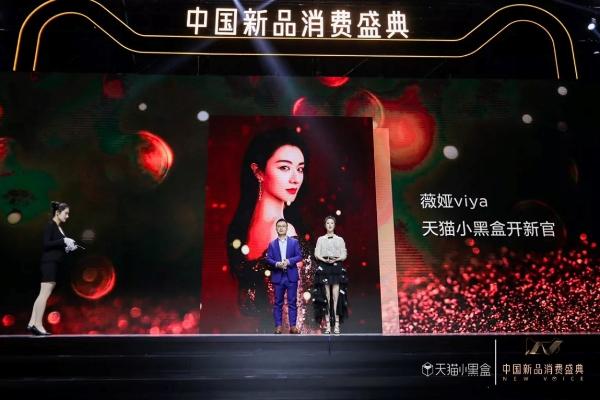天猫小黑盒Heylive联合薇娅viya直播 引爆2021大牌新品首秀