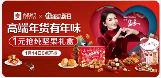 承包全年零食?苏宁超市携良品铺子超品日送年货节福利