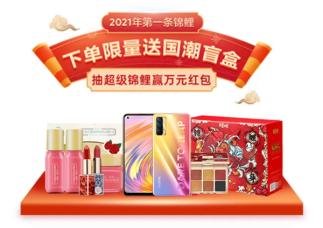 realme V15国潮锦鲤手机苏宁开售 抽万元锦鲤红包