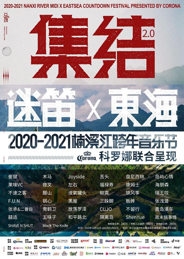崔健跨年献唱,迷笛x东海音乐节强强联合开启新年曙光