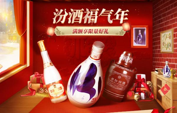 《醉美中国》掀国酒热潮,天猫正品好货抢占春节档