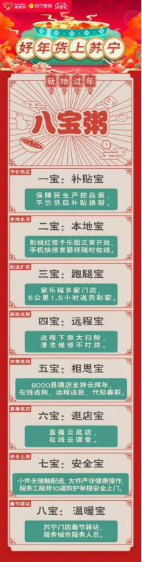 """苏宁易购推出""""新八宝"""",让""""就地过年""""的家人云团圆"""