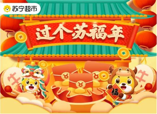 杰瑞直播创下新高3.08亿 获得苏宁在线春节最完整的游戏玩法