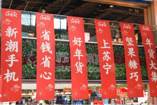 贾乃亮直播再创新高3.08亿,get苏宁网上年货节最全玩法攻略