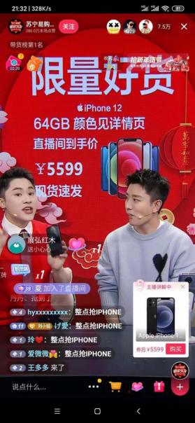 贾乃亮加价入手iPhone12后悔了,苏宁超买直播才是真香现场