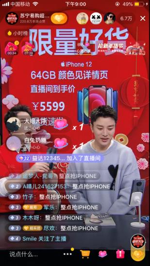 """苏宁超级买手年货节直播,话音刚落,现场销量超过2亿,""""八宝粥""""新年节直播。                               <li class="""