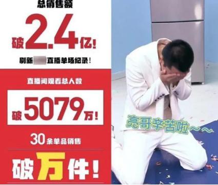 贾乃亮直播14个小时,吃了15顿饭,就凭着这股精神超买卖了3.08亿!