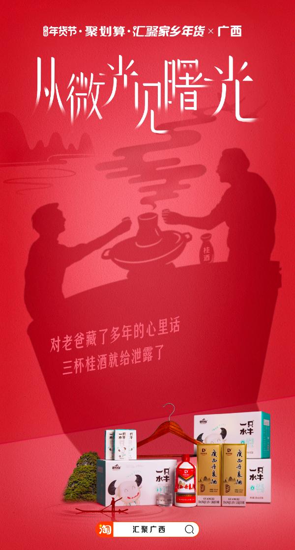 """""""汇聚家乡年货""""引爆年货节 聚划算助力产业带迎接""""曙光"""""""