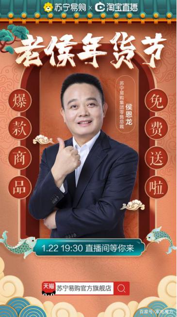 """助力苏宁年货节,总裁直播""""带""""出新花样"""