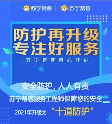 """苏宁年货节发布""""十道防护""""服务标准,连续九年春节物流不打烊"""