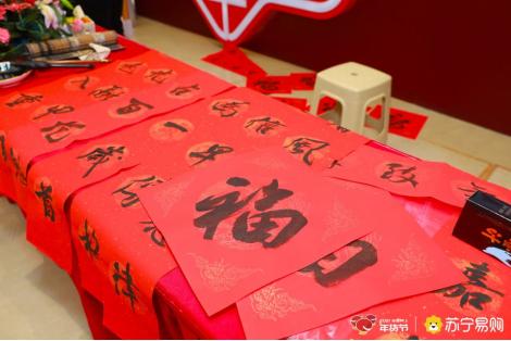 """许多农村市场暂停 苏宁创建了一个在线""""新年收藏"""""""