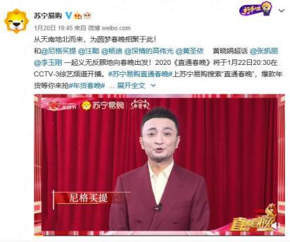 搭乘综艺快车,苏宁网上年货节玩出新花样