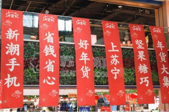 """苏宁8000家县镇门店""""年货节""""全面开启"""