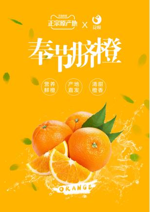 一株树养活三十万人!天猫美食正宗原产地联合花呗兴农助农,奉节脐橙祝大家心想事橙!