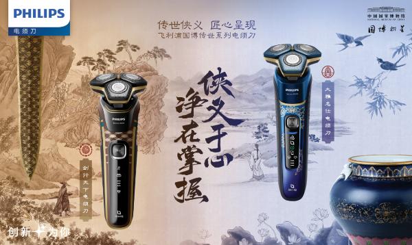 飞利浦携手国家博物馆国博衍艺 联袂推出全新国博传世系列电须刀