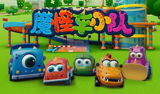《魔怪车小队》 ——孩子们的第一款玩具车
