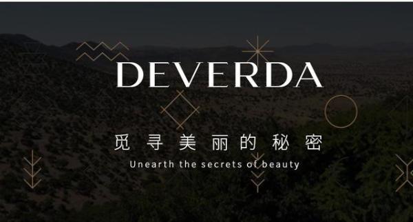 美国健康护肤品牌DEVERDA天猫海外旗舰店正式开业