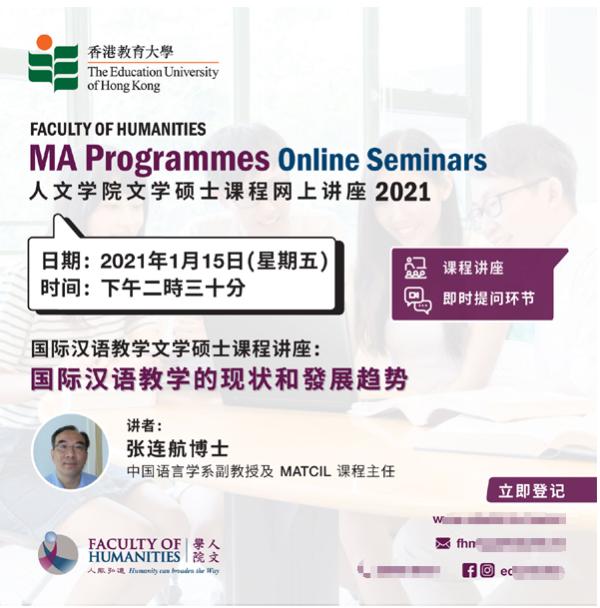 选读香港教育大学国际汉语教学文学硕士课程的理想就业前景