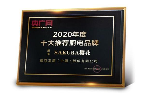 逆势突围 樱花卫厨荣获2020十大推荐厨电品牌