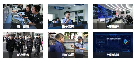 融云赋能金鹏信息情指行督一体化平台 助公安通信实战显身手