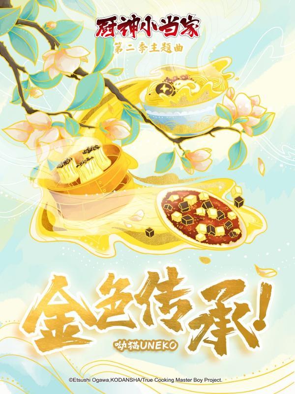 呦猫UNEKO演唱《厨神小当家》第二季主题曲《金色传承!》MV先睹为快