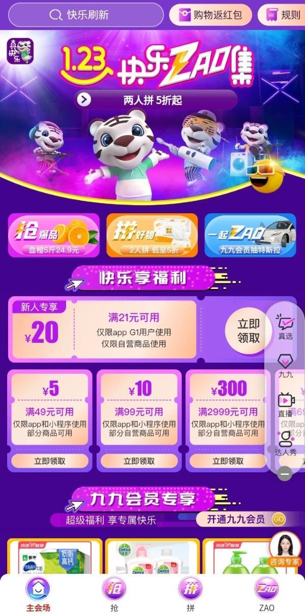 """春节送礼首选农夫山泉17.5°橙 56.8元一箱就在""""真快乐""""超级年货节"""