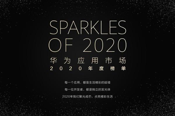 华为应用市场揭晓2020年度榜单 深耕细分应用品类提升用户全场景智慧生活体验