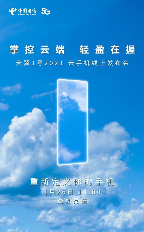 中国电信第二代5G云手机即将发布 云手机有什么区别?