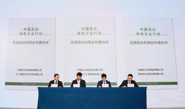 """坚持绿色发展理念,长城润滑油荣获""""中国石化绿色企业""""称号"""