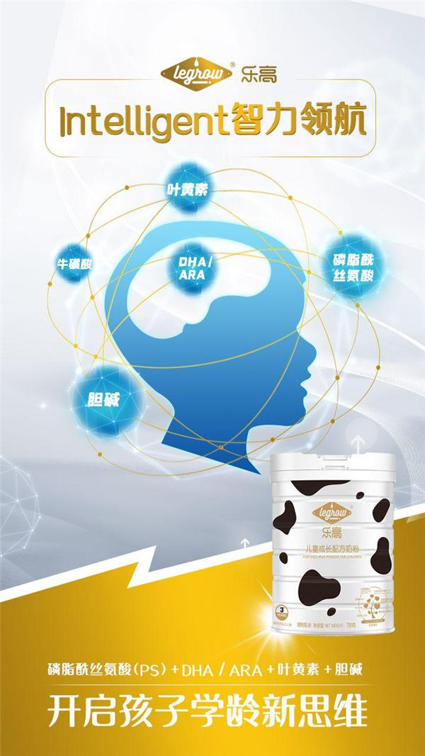 儿童奶粉市场细分化,乐高超高端配方助力孩子身高猛长
