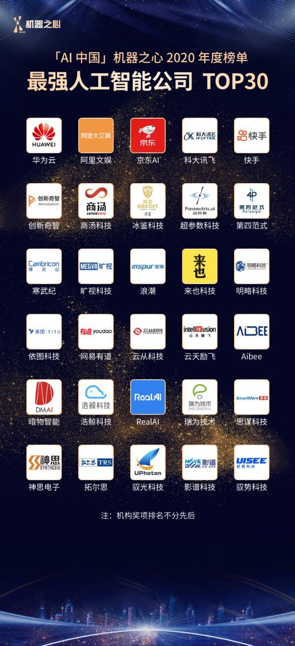 """暗物智能荣膺""""最强人工智能TOP30""""背后,朱松纯的""""AI大一统""""之路"""
