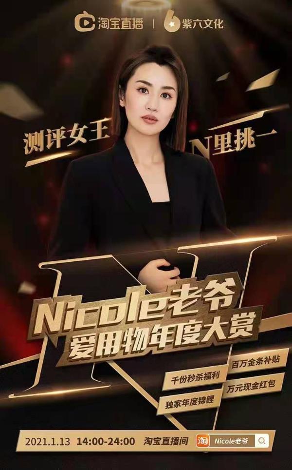 Nicole老爷签约紫六文化单场直播成交破千万