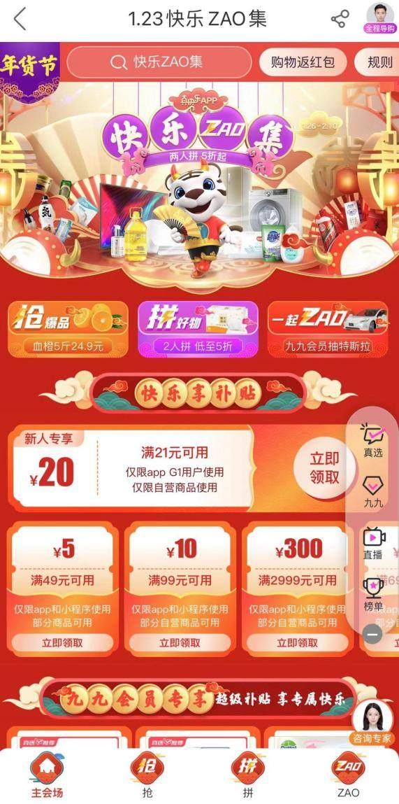 """云南红糖姜茶10包只要18.8元""""快乐ZAO套餐""""为您送上温馨的年货"""