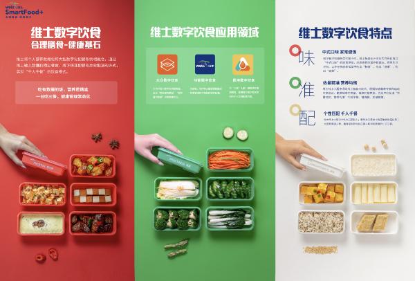 """维士数字饮食:精准饮食为传统餐饮赋能 """"千人千餐""""让健康可数化"""