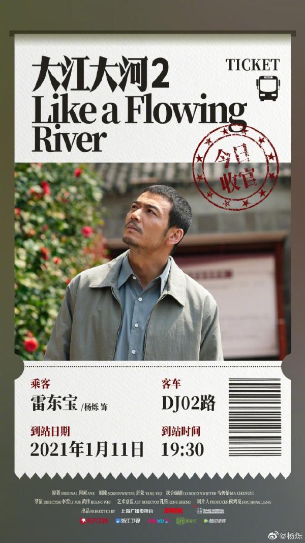 """硕扬《大江大河2》高分结束 公司通过""""雷东宝""""也不失正能量精神"""